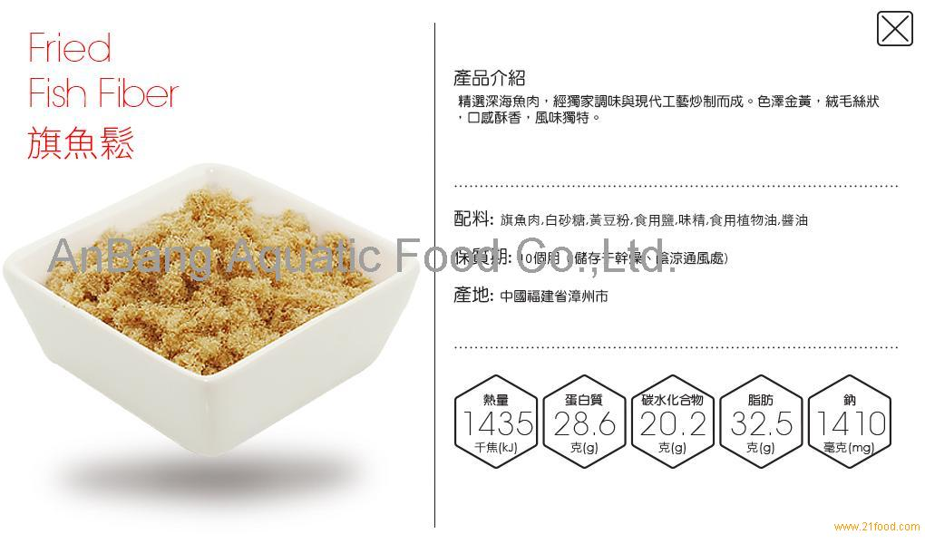 Fried fish fiber products china fried fish fiber supplier for Fiber in fish