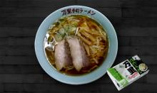 Japan Sano Ramen BANRI Instant Noodles