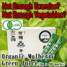 Made in Japan Health Organic Drink powder Mulberry Green Juice wholesale organic juice powder