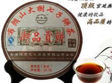 2006 Puer from Bulang Mountain, ripe pu erh, shu cha, tea cake ,Chinese yunnan puerh