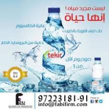TEKIR PURE WATER