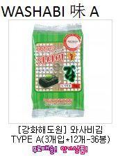 Seaweed Laver Wasabi