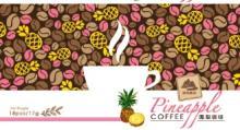 Pineapple Coffee