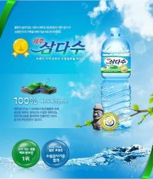 Mineral Water(Samdasoo)