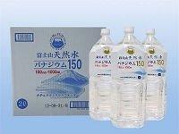 2L Vanadium Mineral Water