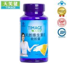VE Capsule Natural Vitamin E Softgel