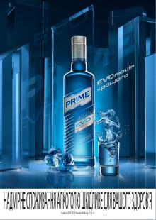 Prime EVOlution Vodka