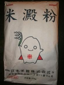 Rice starch ( Food products , japanese products , food products made rice )