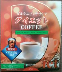 Garcinia & Salacia Diet Coffee