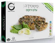 Gluten free casserole - green leafs