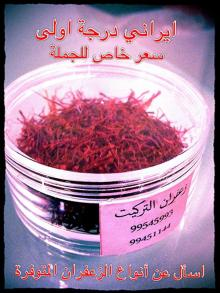The Royal Saffron